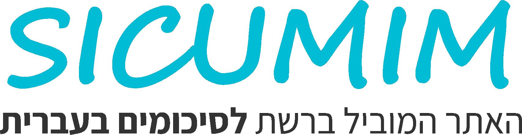 סיכומים - האתר המוביל ברשת לסיכומים בעברית